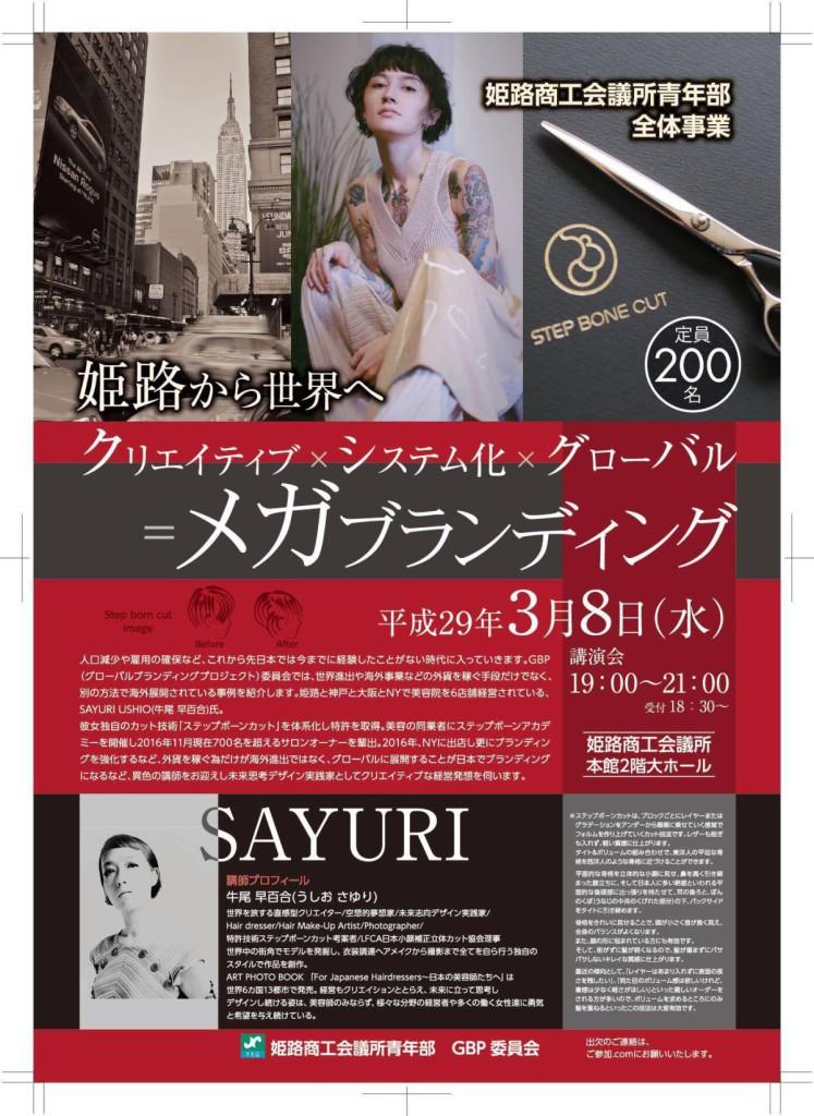 SAYURI USHIO (牛尾早百合) 株式会社TICK-TOCK