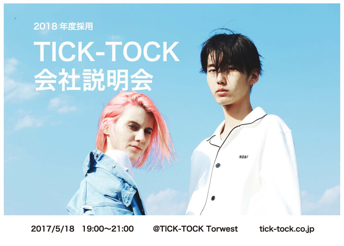 TICK-TOCK, チックタック, 美容師, ステップボーンカット, STEP BONE CUT