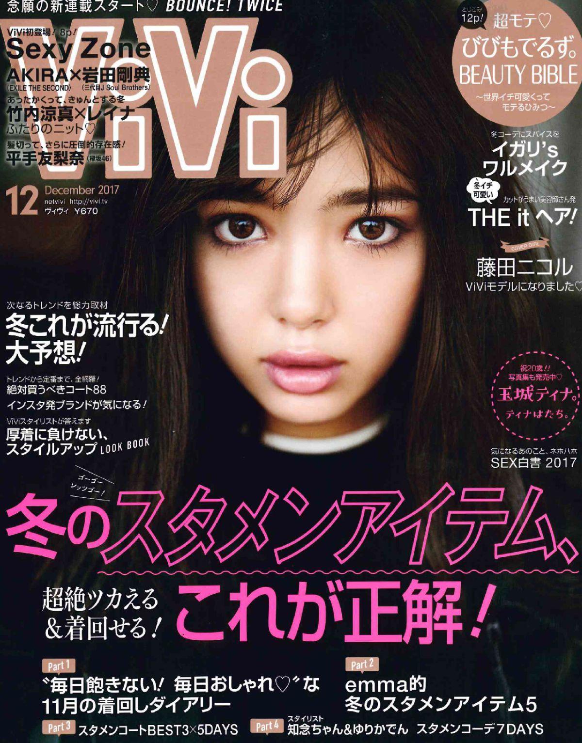 VIVI201712表紙-001
