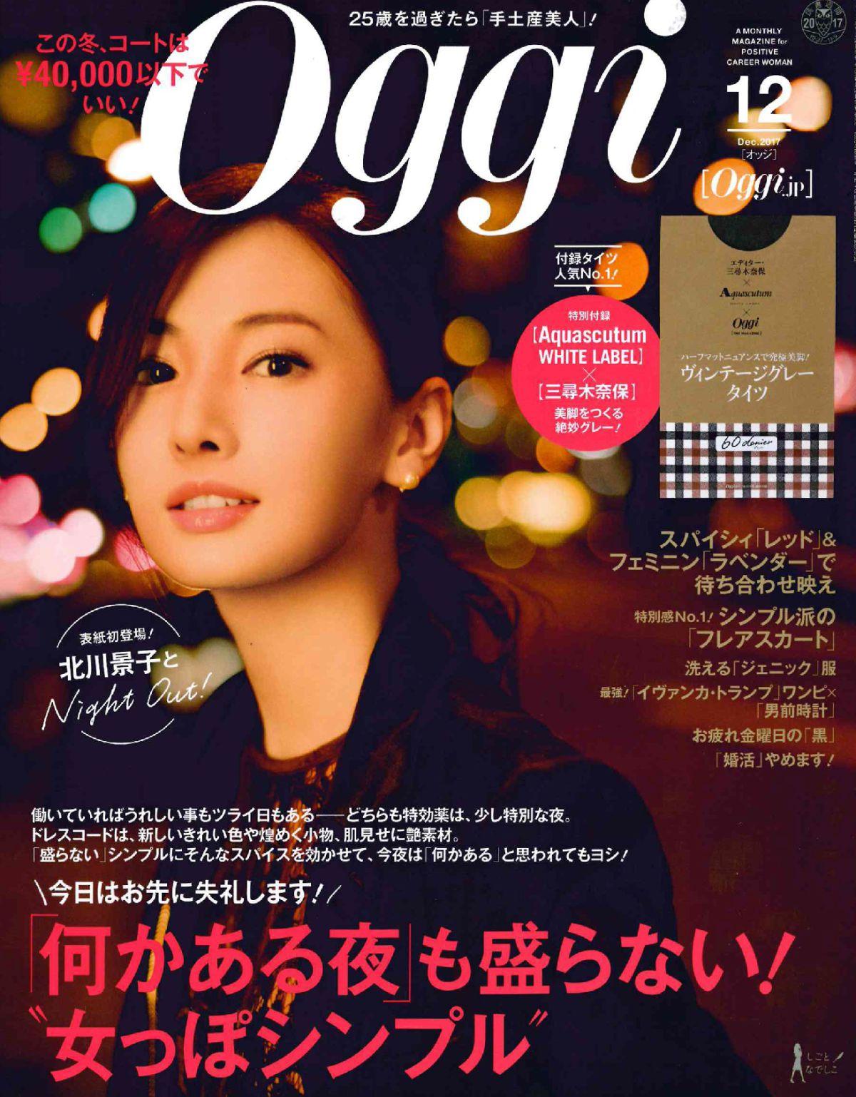 Oggi表紙201712-001