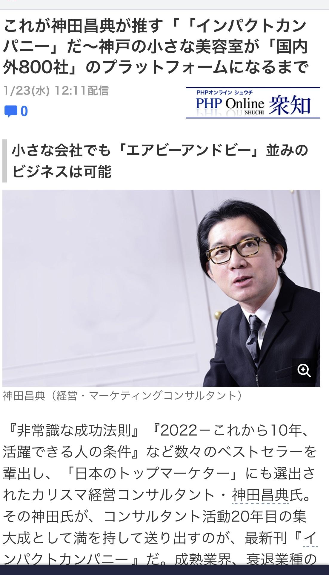 神田昌典 TICK-TOCK ステップボーンカット 小顔補正立体カット SBCPプロダクト